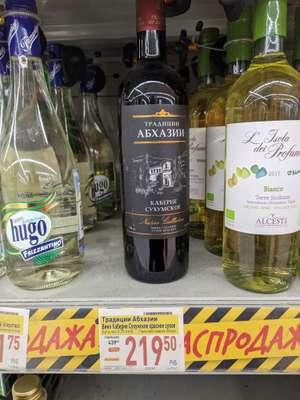 [МСК] Вино красное Сухумское