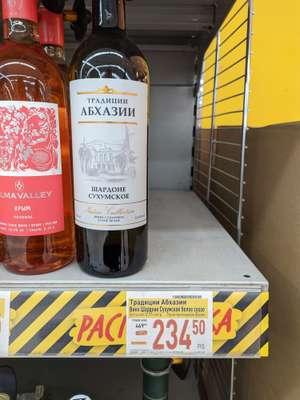 [МСК] вино белое Сухумское