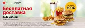 Бесплатная доставка McDonalds при заказе от 799 рублей 4-6 июня