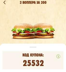 Два воппера за 200 рублей