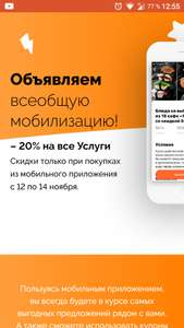 Biglion cкидка 20 % только припокупках измобильного приложения.