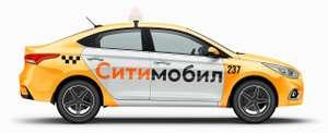 3 поездки на такси с 40% скидкой для новых пользователей