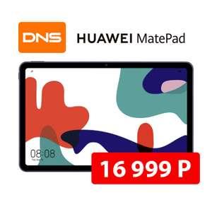 Планшет Huawei Matepad 64 ГБ (без LTE, предзаказ)
