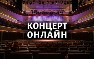 Бесплатные онлайн концерты на выходные (например, гр. Пикник)
