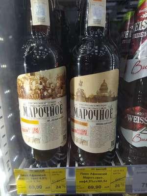 Пиво Афанасий Марочное 0,5 л