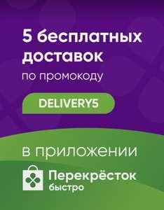 [МСК, СПб] 5 бесплатных доставок «Перекрёсток.Быстро» (можно не заморачиваться за размер заказа)