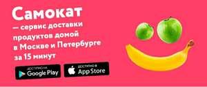 """[МСК, СПб] 250/500₽ """"Самокат"""" для новорегов"""