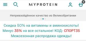 Скидка 50% в MYPROTEIN на витамины и аминокислоты, а так же промокод на 35% на все остальное