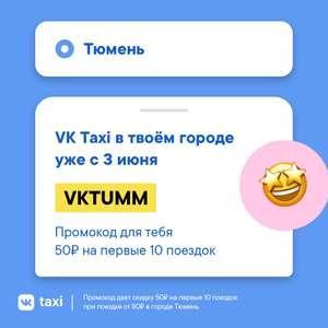 Скидка на Vk такси в Тюмени на первые 10 поездок