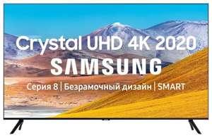 "Телевизор Samsung 55"" Crystal UHD 4K Smart TV TU8000 Series 8"