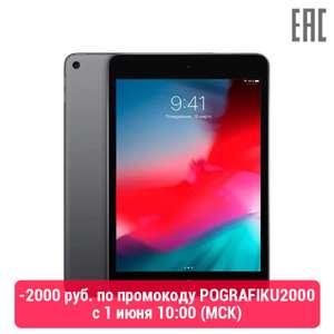 Apple iPad mini 2019 Wi-Fi 64GB