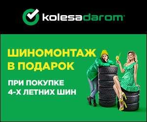 Распродажа летних шин со скидкой до 16% в магазине Колеса-даром