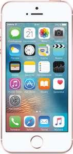 [Волгоград и возможно другие] Смартфон Apple iPhone SE 16Gb Rose Gold MLXN2RU/A
