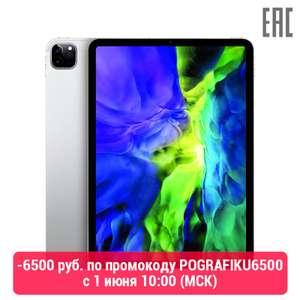 "Apple iPad Pro 11"" (2020) Wi-Fi + Cellular 256 ГБ (EAC/РСТ)"