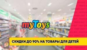 Распродажа на myToys до 90%