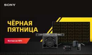 Чёрная пятница SONY.RU