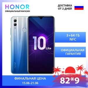 Смартфон Honor 10 Lite 3/64 NFC