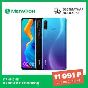 Смартфон Huawei P30 Lite 256Gb New Edition(NFC,256/6,РСТ)