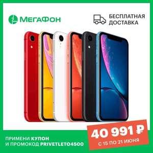 Смартфон Apple iPhone XR 64 GB, РСТ