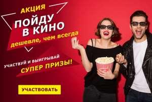 [Нижний Новгород]Сертификат «Пойду в кино дешевле, чем всегда» Империя грез