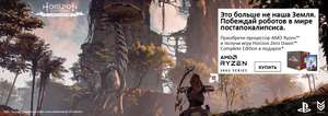Игра Horizon: Zero Dawn для ПК в подарок к процессорам AMD