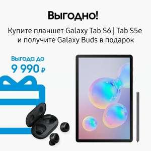 При покупке планшета Samsung Tab s6 или s5e - Galaxy buds в подарок (напр., S5e LTE 64)