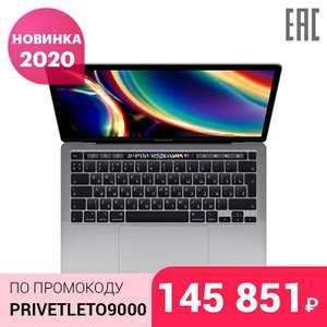 MacBook Pro 13 16/512/4 TB3 2020 10 поколение Intel