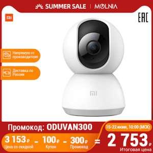 Видеокамера Xiaomi Mi Home Security Camera 360°