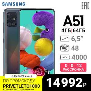 [15.06] Смартфон Samsung Galaxy A51 4+64GB