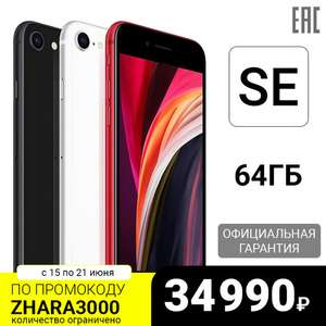 Apple Iphone SE 2 (2020) 64 гб