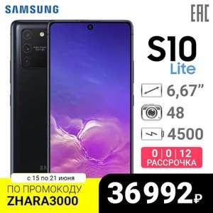 [15.06] Смартфон Samsung S10 Lite 6+128 Гб