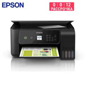 [15.06] МФУ для дома и офиса Epson L3160