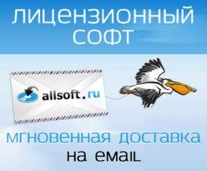 [PC] До 60% на российский софт в allsoft (напр. ОРФО 2016)