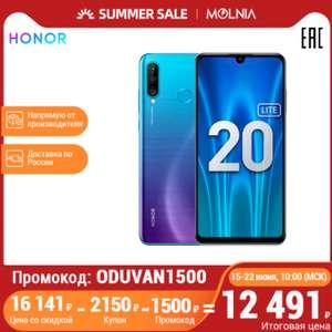 Honor 20 Lite (4+128) RU