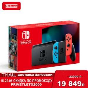 Игровая приставка Nintendo Switch (2й ревизии)