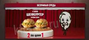 Сумасшедшая среда снова в KFC! 2 Шефбургера Де Люкс по цене 1.