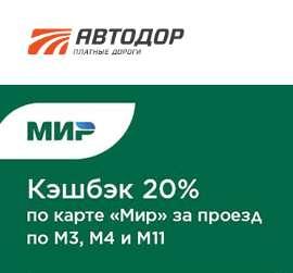Кэшбэк 20% с платных дорог по картам МИР