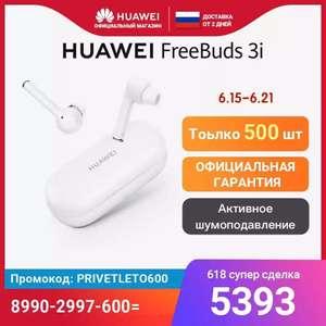 Наушники Huawei freebuds 3i
