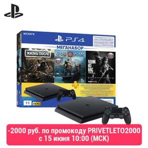 Комплект «Sony PlayStation 4 Slim (1TB) Black (CUH-2208B)» + игра «DG» + игра «GOW» + игра «TLOU» + PS Plus 3-мес.