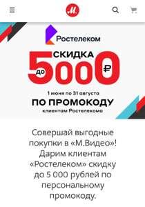 Клиентам «Ростелеком» скидка до 5 000 рублей (до 20%) по персональному промокоду.