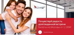 Билеты из Москвы от 1199₽, 24 направления