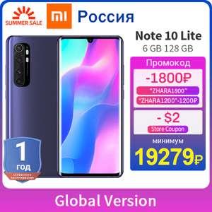 Смартфон Mi Note 10 lite 6/128GB