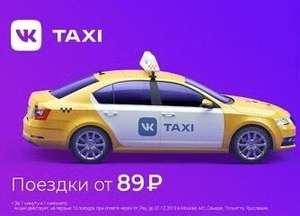 Скидка 25% на заказ такси через VK TAXI