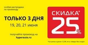 [Хабаровск, Владивосток] -25% на все в Гиперавто