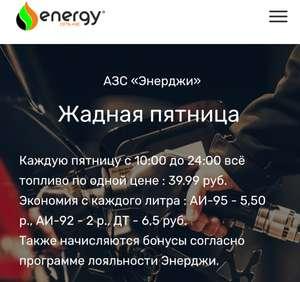 [МСК] АЗС Energy Жадная пятница - весь бензин 39.99