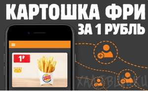 Картошка в Burger King за 1 рубль