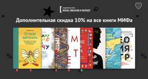 Дополнительная скидка 10% на все книги МИФа