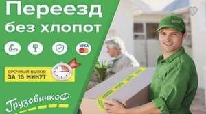 Скидка 25% на грузоперевозки от ГрузовичкоФ