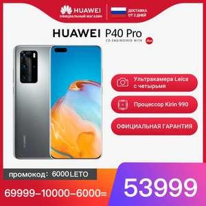 Huawei P40 Pro 8/256GB, Серебристый/Чёрный