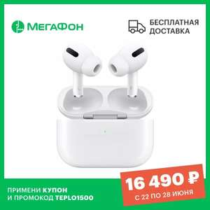 Apple AirPods Pro (EAC/РСТ)